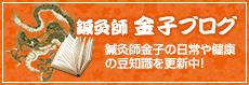 玄龍堂ブログ