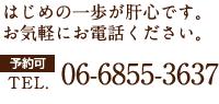 はじめの一歩が肝心です。お気軽にお電話ください。TEL06-6855-3637